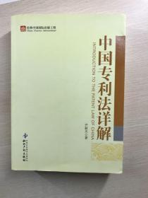 中国专利法详解(正版现货、内页干净)