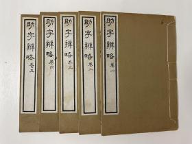 【民国书】助字辨略 五册全