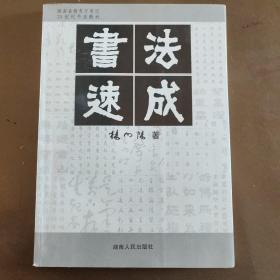 书法速成(张金荣签名本)