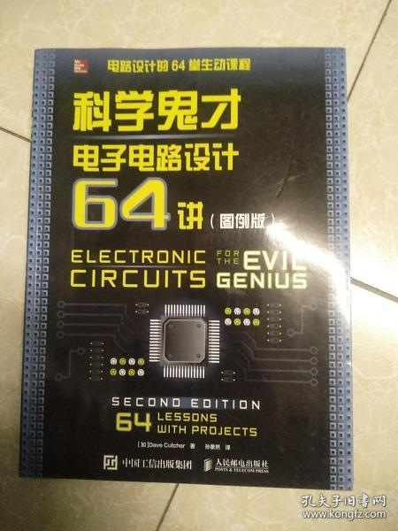 科学鬼才 电子电路设计64讲(图例版)
