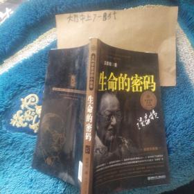 生命的密码 作者:  谈家桢著 出版社:  湖南少年儿童出版社