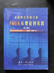 故障模式和影响分析(FMEA)
