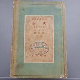 民国时期的《文心》一本 品如图,详情见商品品相描述,售出后不退不换