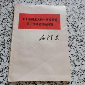 毛泽东关于帝国主义和一切反动派是不是真老虎的问题