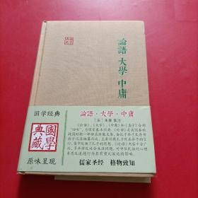 论语•大学•中庸:国学典藏