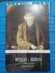 世界经典文学名著:欧也尼·葛朗台(全译本)