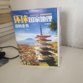 环球国家地理百科全书(套装共10册)