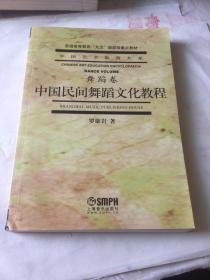 中国民间舞蹈文化教程