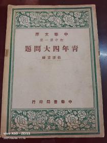 民国36年初版,中华文库 《青年四大问题》全一册