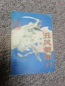 五凤朝阳刀 第一部