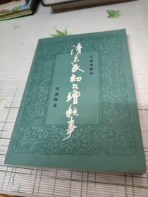 清末民初文坛轶事