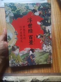 浮世绘百景(穿越百年的江户名胜巡礼,足不出户,欣赏浮世绘名画,饱览日本美景!)