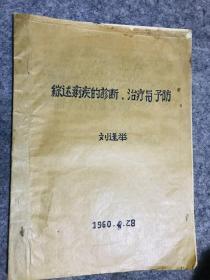 刘逢举(传染病学家,甘肃名医)手稿 痢疾的诊断、治疗与预防 23页 含中药疗法、针灸疗法等