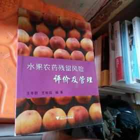 水果农药残留风险评价及管理