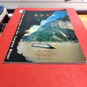 长江三峡:中英日文本 摄影集