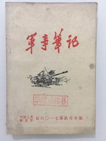 军事笔记(中国人民解放军五六O一七部队司令部)