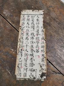 明代万历白棉纸;软体写刻字体【1经折】da