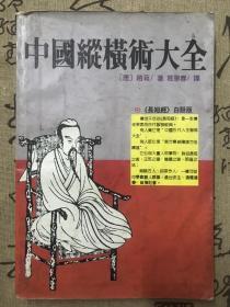 中国纵横术大全:《长短经》白话版