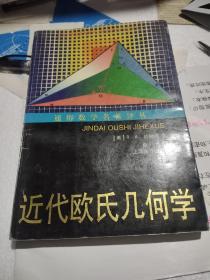 近代欧氏几何学-九品-12元