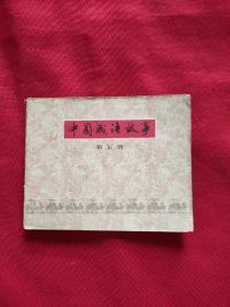 连环画《中国成语故事》第五册
