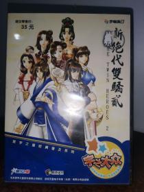 新绝代双骄 贰(4CD)无说明书