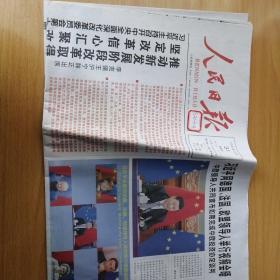 人民日报 2020年12月31日 (生日报)