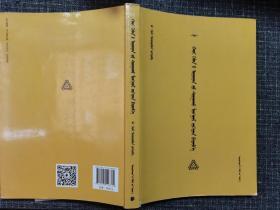 蒙古语写作初级教程(蒙文)