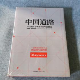 中国道路:一位西方学者眼中的中国模式   正版新书未开封