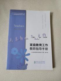家庭教育工作教师指导手册