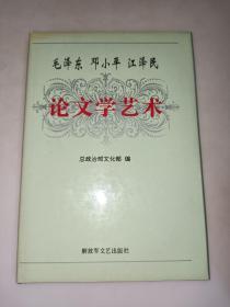 毛泽东 邓小平 江泽民论文学艺术(32开硬精装) 1版1印