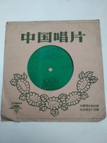 小薄膜唱片 挑担茶叶上北京 天上太阳红彤彤 洞庭鱼米乡