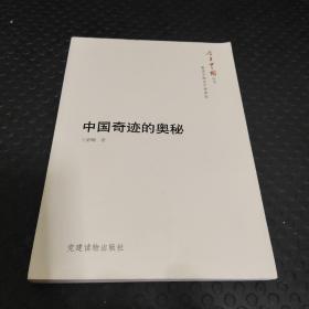 今日中国丛书·解读中国共产党系列:中国奇迹的奥秘