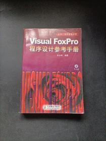 软件工程师参考手册:Visual FoxPro程序设计参考手册
