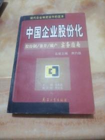 中国企业股份化:股份制/兼并/破产实务指南