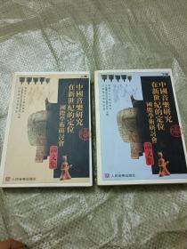 中国音乐研究在新世纪的定位国际学术研讨会论文集(上下册)