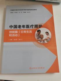 中国老年医疗照护:技能篇(日常生活和活动)