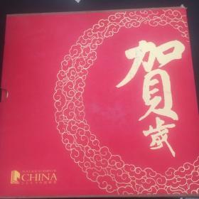 2009中国邮票