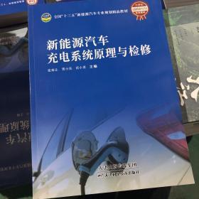 新能源汽车充电系统原理与检修