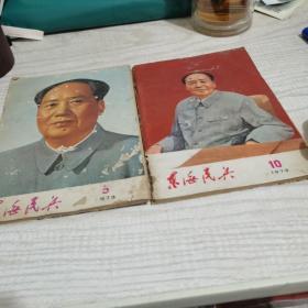 东海民兵(10一5〉二本
