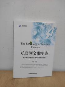 新金融书系·互联网金融生态:基于生态视角的互联网金融模式创新