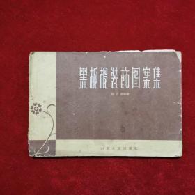 1964年《黑板报装饰图案集》(1版2印)贺宗循 编绘,山东人民出版社 出版