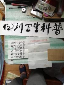 四川省委原书记杨超为四川卫生科普报题名见图2(16.5x15.5cm),另附一张放大照片(57x13.5cm,中间对接见图6、7),及便条一张见图3一5。