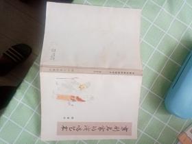京剧名家的演唱艺术