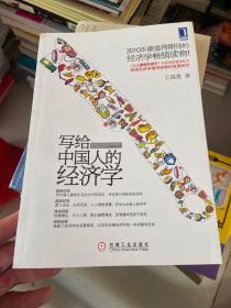 写给中国人的经济学