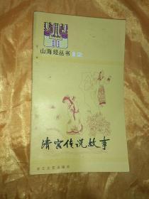 山海经丛书 12 清宫传说故事
