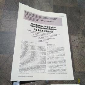 1.共创中俄关系美好未来---胡锦涛在中俄建交60周年庆祝大会上的讲话2009年6月 2.中俄元首莫斯科会晤联合声明2009年6月