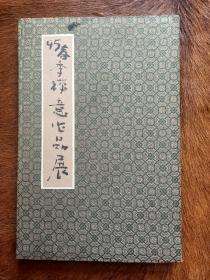 """95年""""春季禅意作品展″签名簿(书画名家多多)"""