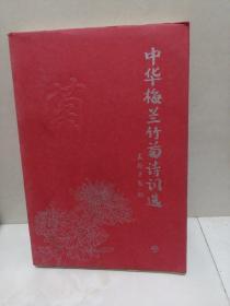 中华梅兰竹菊诗词选(菊)