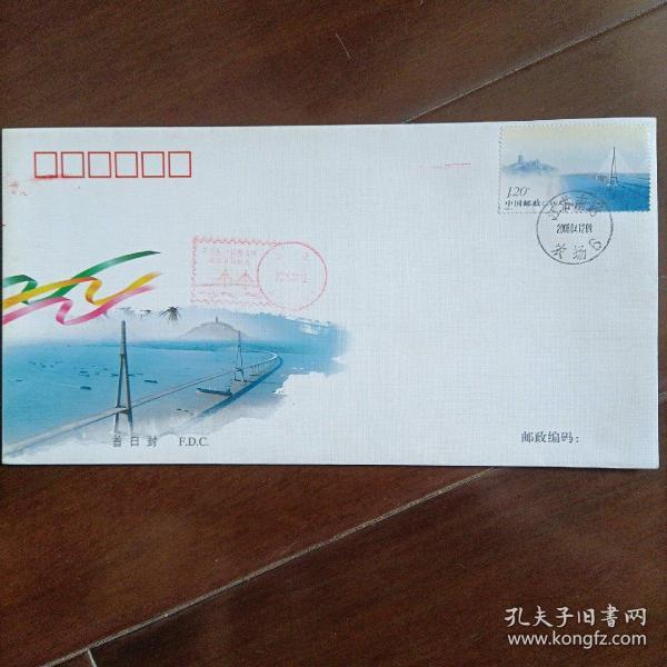 2008-8苏通长江公路大桥特种邮票原地首日封1枚(有落地戳)