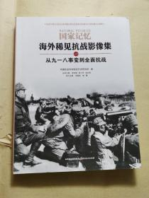 国家记忆:海外稀见抗战影像集 一:从九一八事变到全面抗战